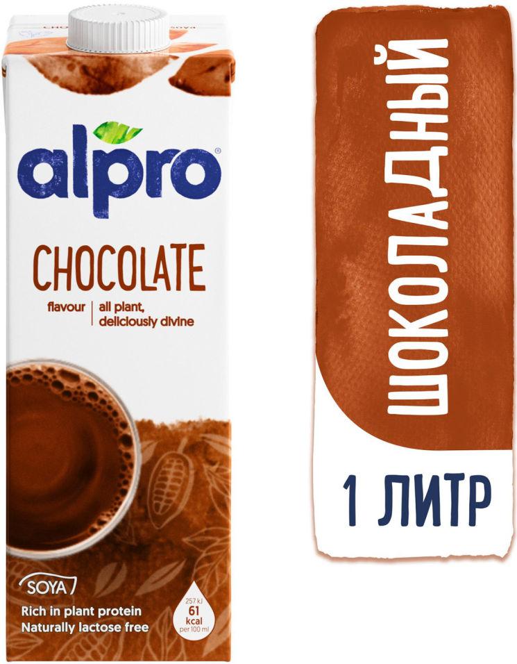 Напиток соевый Alpro Soya Шоколадный 1л (упаковка 8 шт.)