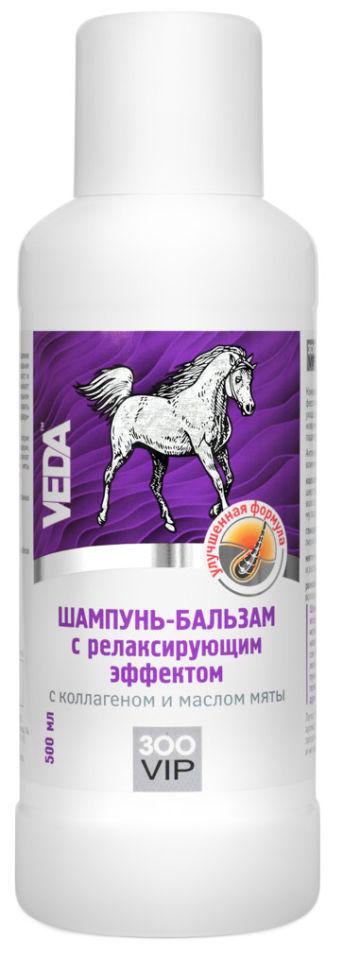 Шампунь-бальзам для лошадей Veda ЗооVIP с релаксирующим эффектом 500мл