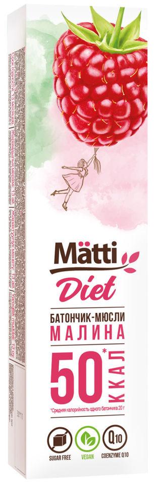 Батончик-мюсли Matti Diet Малина 20г