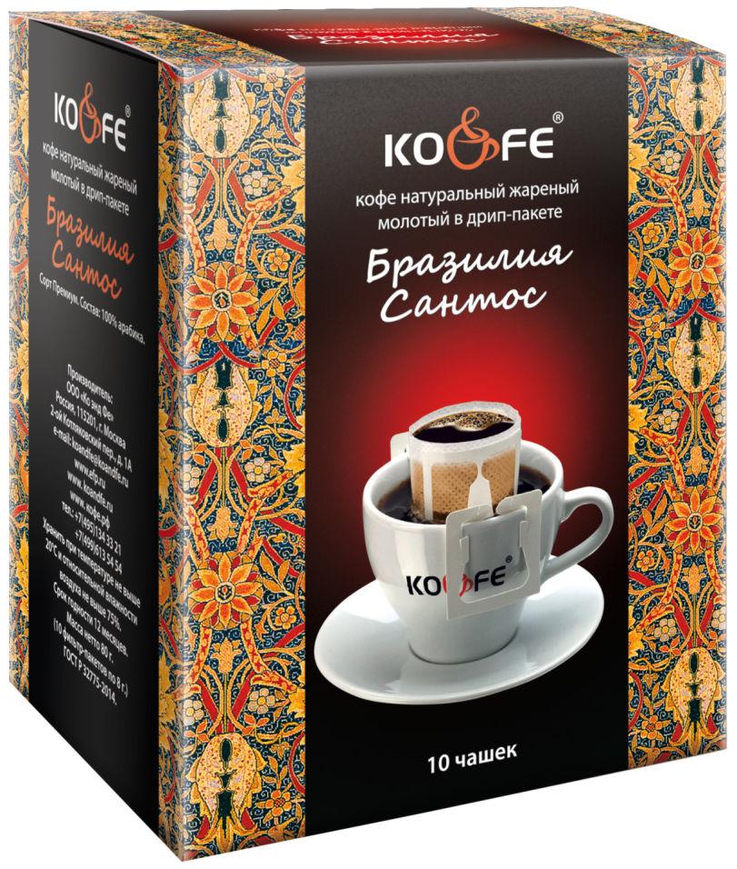 Кофе молотый Ko&Fe Дрип-пакет Бразилия Сантос 10шт