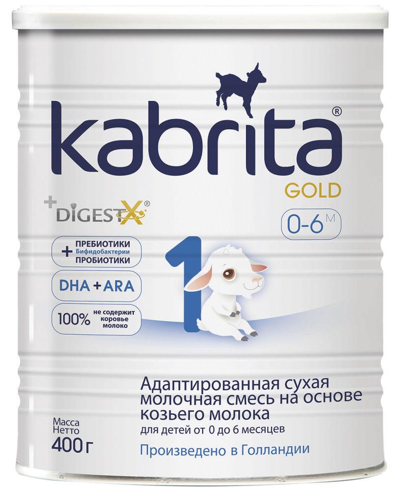 Смесь Kabrita 1 Gold молочная 400г (упаковка 2 шт.)