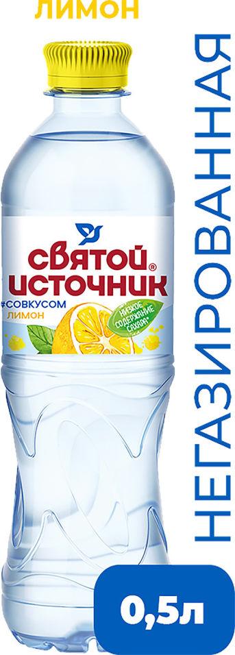 Напиток Святой Источник Природная вода+Лимон негазированный 500мл