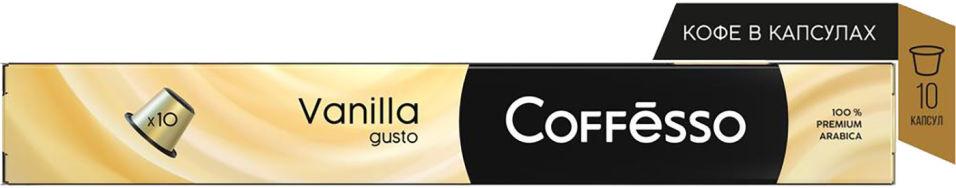 Кофе в капсулах Coffesso Vanilla 10шт