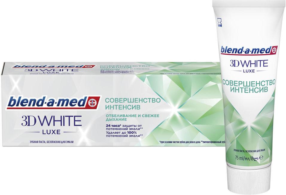 Зубная паста Blend-a-med 3D White Luxe Совершенство Интенсив 75мл