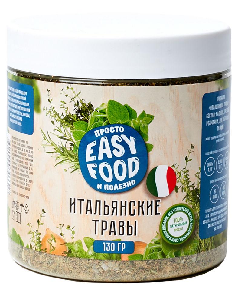 Приправа Easy Food Итальянские травы 130г