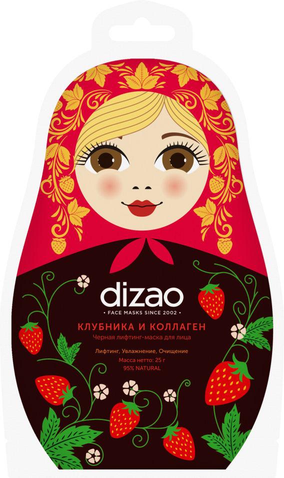 Лифтинг-маска для лица Dizao Natural Клубника и Коллаген черная 25г