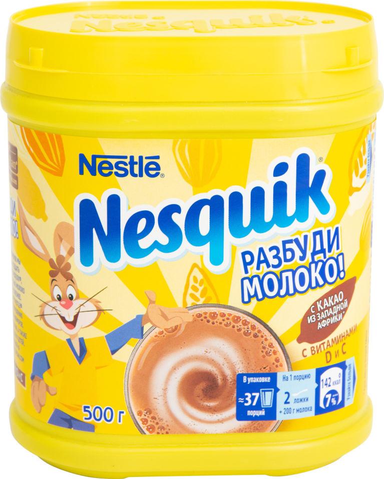 Какао-напиток Nesquik быстрорастворимый 500г