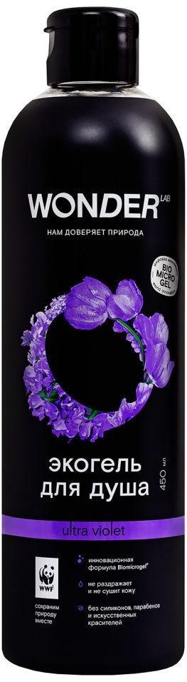Экогель для душа Wonder Lab Ultra violet 450мл