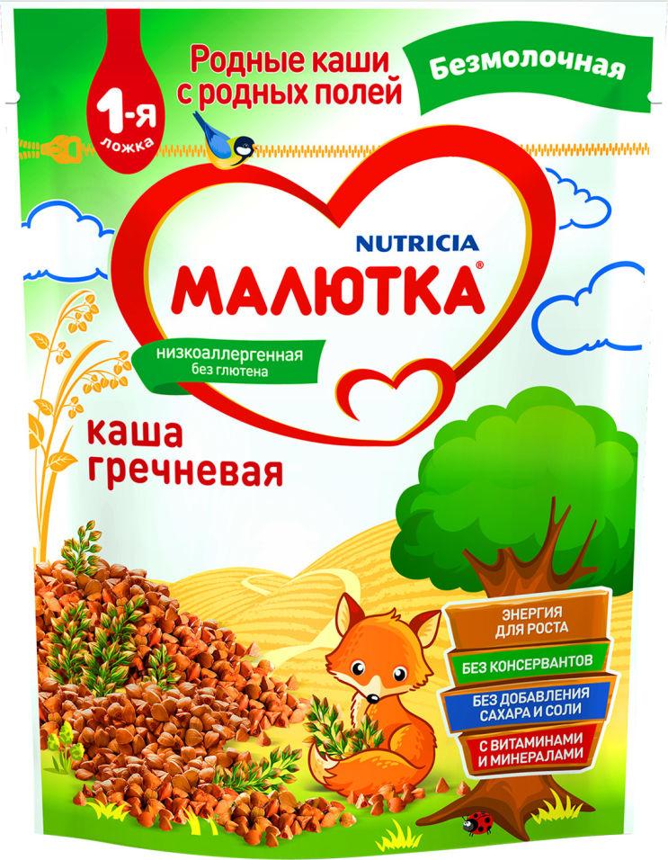 Каша Малютка Гренчевая безмолочная 200г (упаковка 2 шт.)