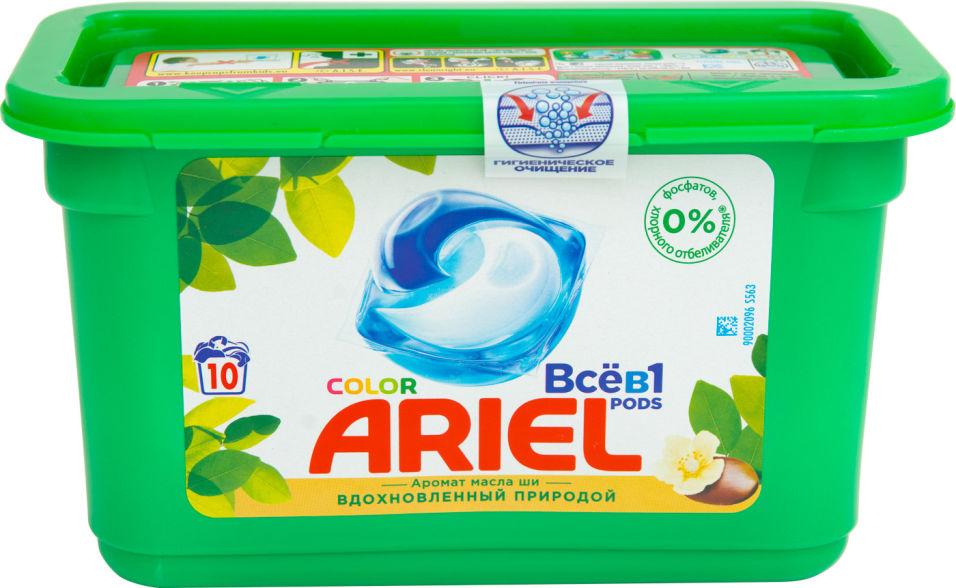 Капсулы для стирки Ariel Все в 1 Color с ароматом масла Ши 10шт