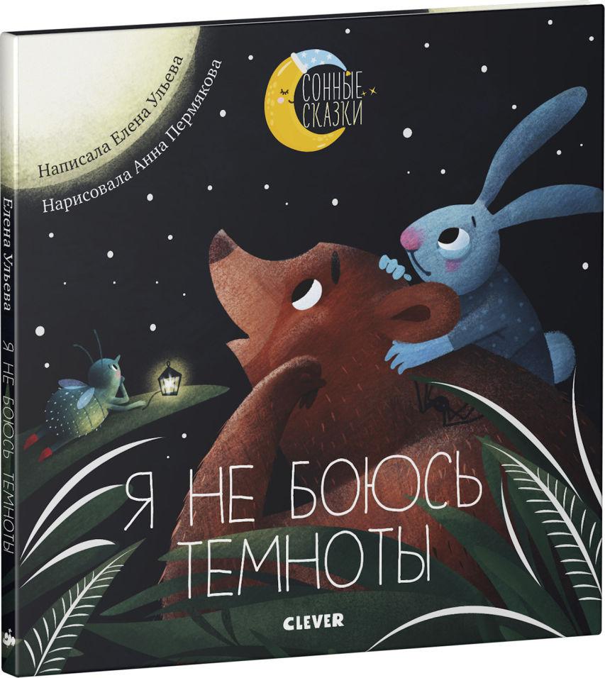 Сонные сказки Я не боюсь темноты / Ульева Елена