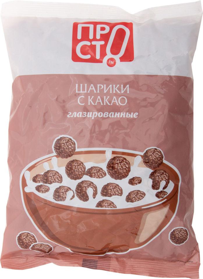 Шарики ПРОСТО с какао глазированные 250г
