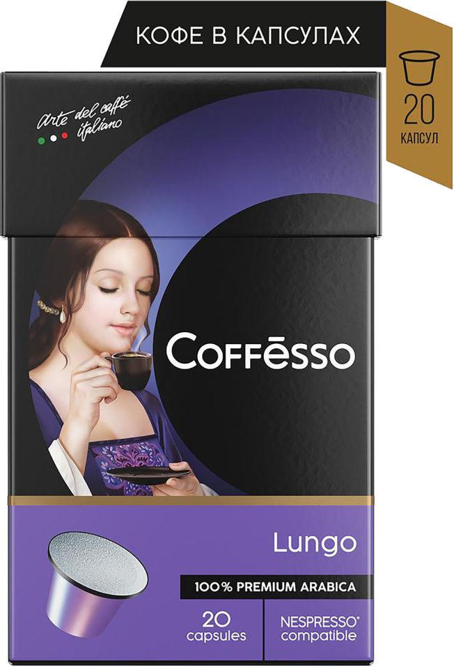 Кофе в капсулах Coffesso Lungo blend 20шт