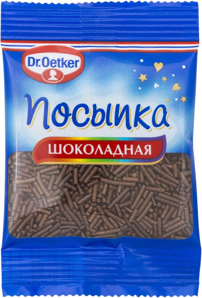 Посыпка кондитерская Dr.Oetker Шоколадная 10г