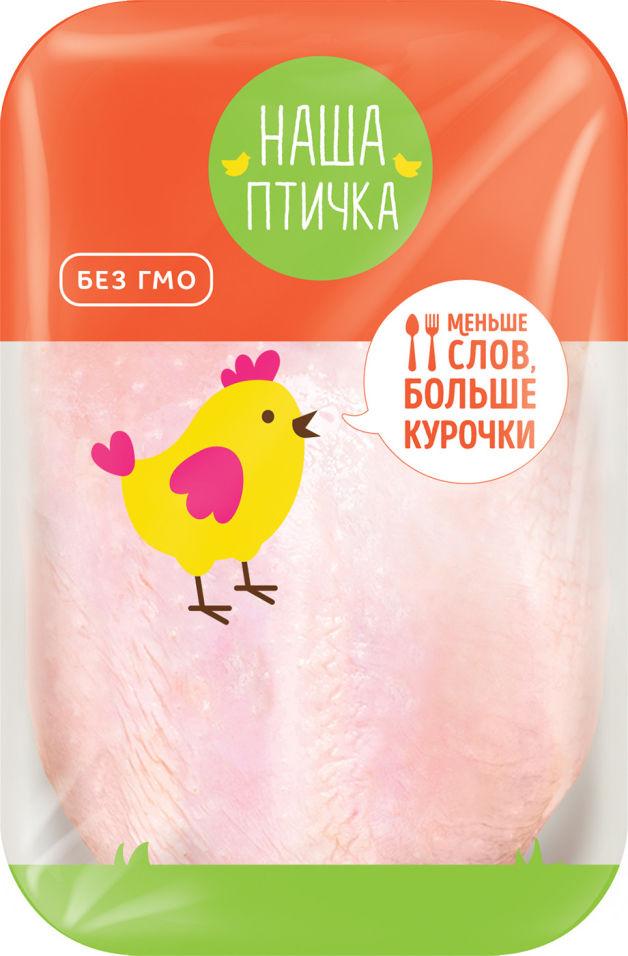 Грудка куриная Наша птичка с кожей 0.9-1.1кг