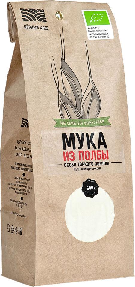 Мука Черный хлеб из полбы органическая особо тонкого помола 500г