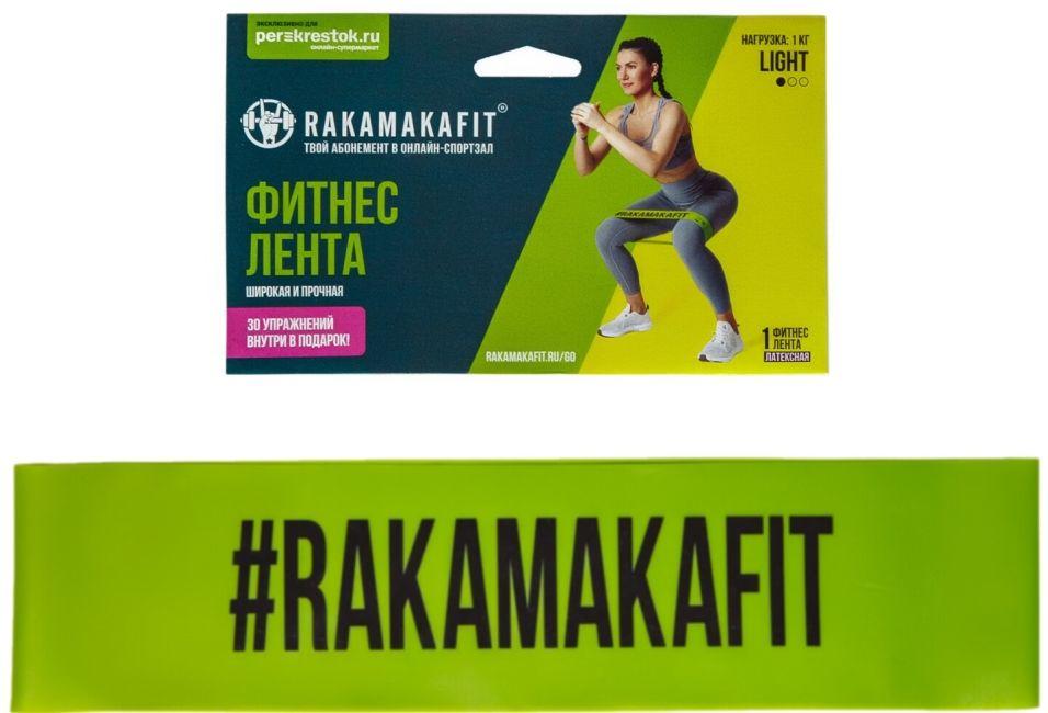 Фитнес-лента Rakamakafit light сопротивление 1кг