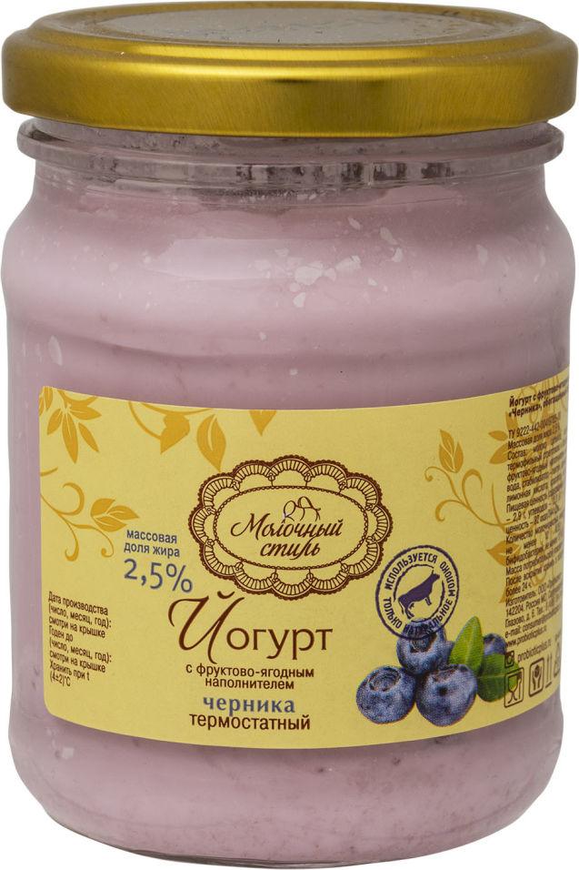 Йогурт Молочный стиль с черникой 2.5% 250мл