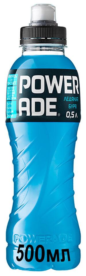 Напиток Powerade Ледяная буря 500мл
