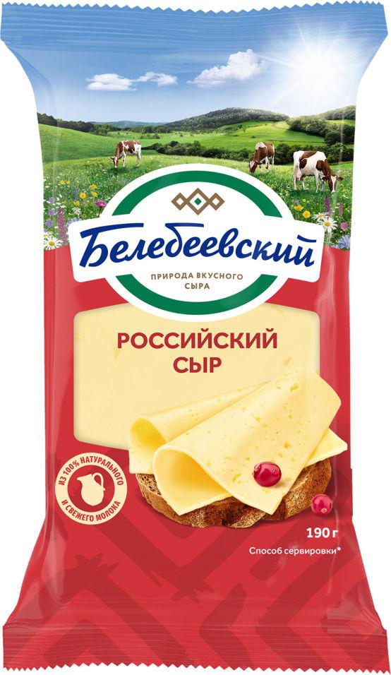 Отзывы о Сыр Белебеевский Российский 50% 190г