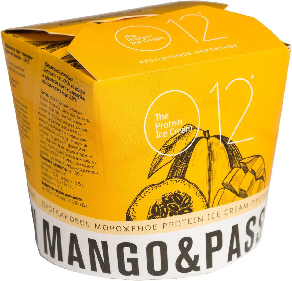 Отзывы о Мороженом О12 Протеиновом Манго-маракуйе 2.5% 70г