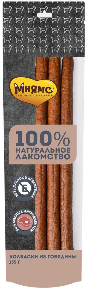 Лакомство для собак Мнямс колбаски из говядины 135г