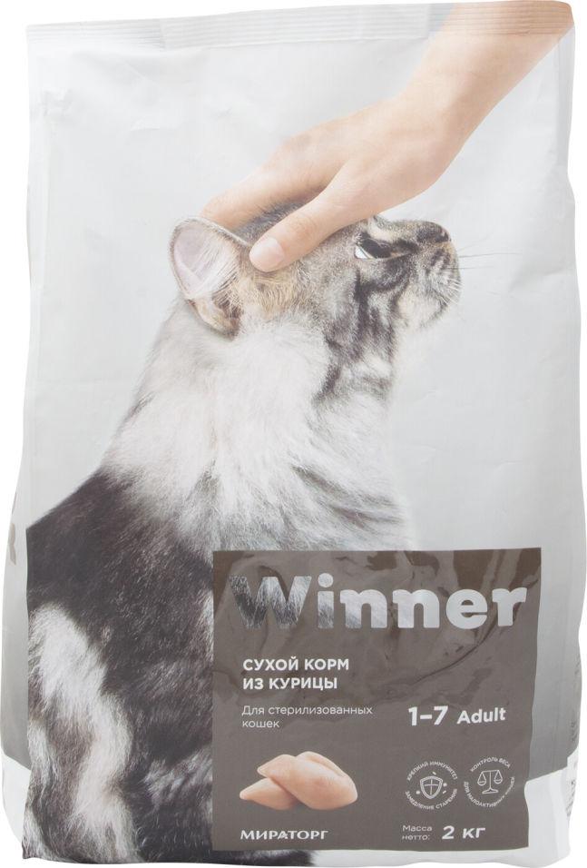 Сухой корм для кошек Winner для стерилизованных кошек из курицы 2кг