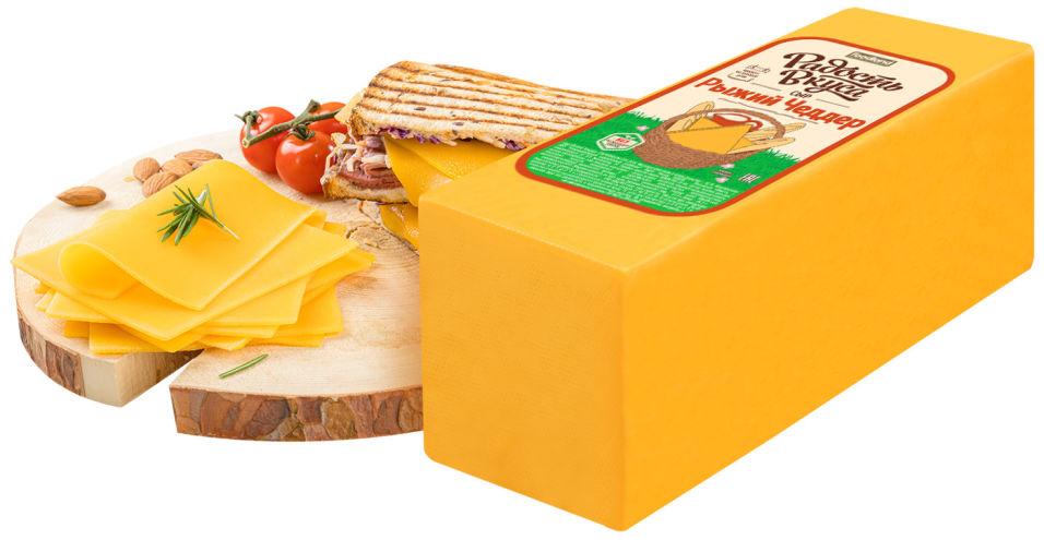 Отзывы о Сыре Радость вкуса Рыжий чеддер 45% 0.3-0.5кг
