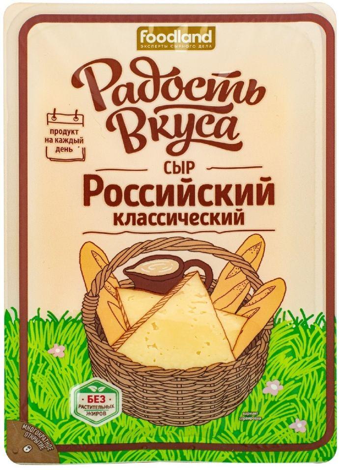 Отзывы о Сыре Радость вкуса Российский 45% 125г