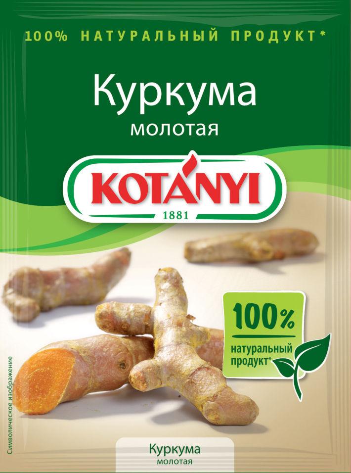 Специя Kotanyi Куркума молотая 20г