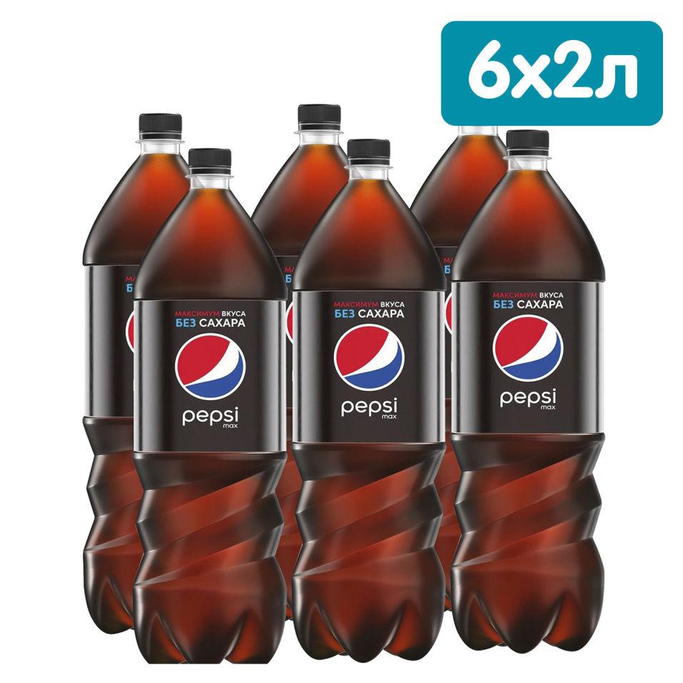 Напиток Pepsi Max газированный 2л