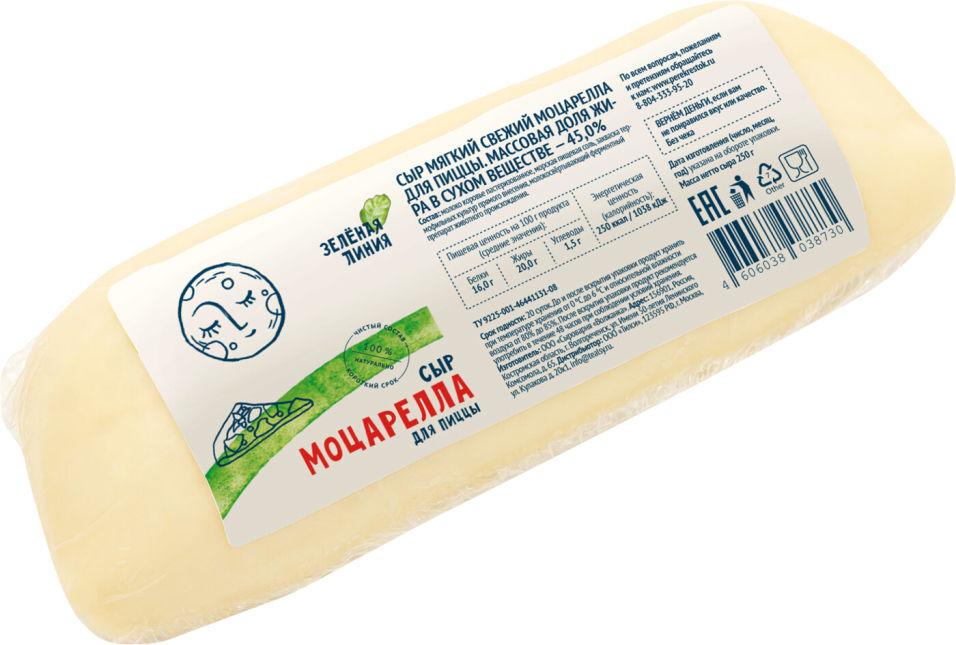 Отзывы о Сыре Маркет Зеленая линия Моцарелла для пиццы 45% 250г