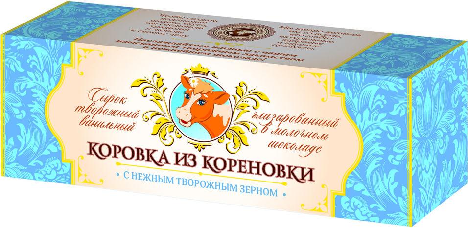 Отзывы о Сырке глазированном Коровка из Кореновки в молочном шоколаде 15% 50г