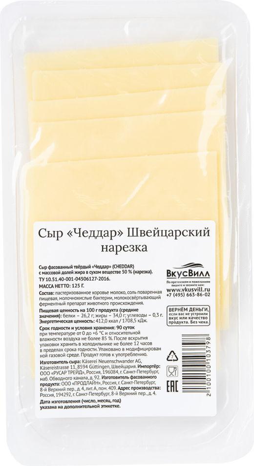 Отзывы о Сыре ВкусВилл Чеддар Швейцарский 50% 125г
