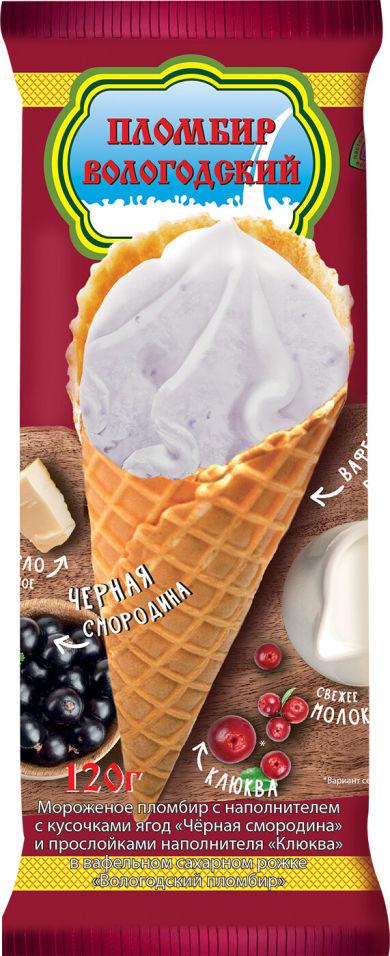 Отзывы о Мороженом Вологодский пломбир Пломбир с кусочками ягод Черная смородина и Клюква в сахарном рожке 120г