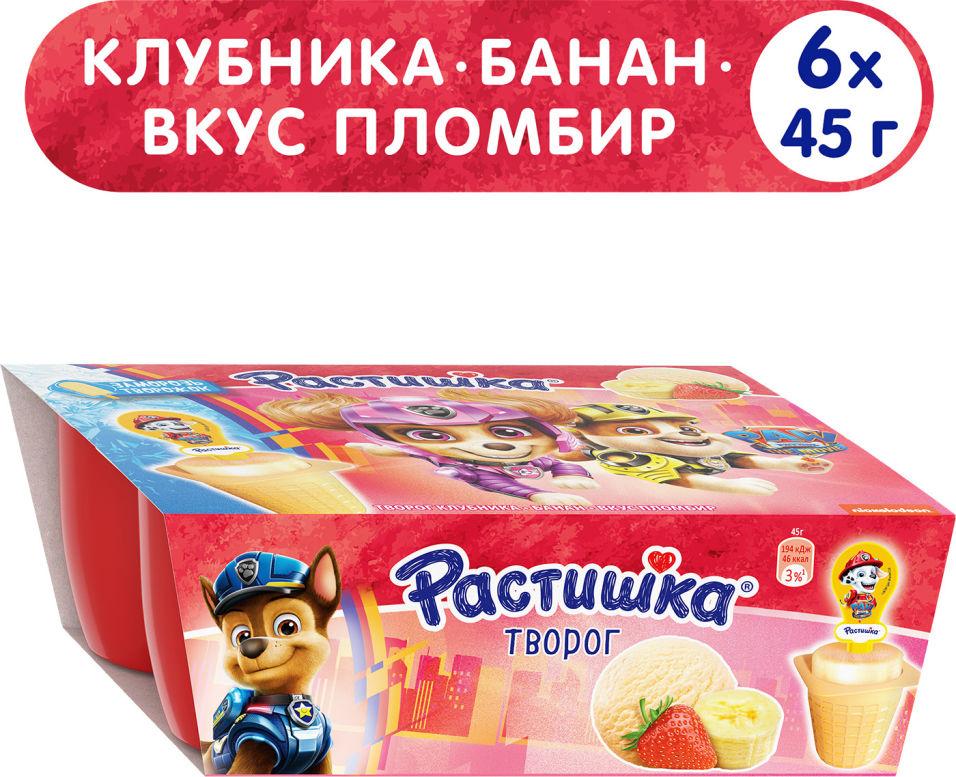 Отзывы о Твороге детском Растишка Клубника-банан и Пломбир 3.5% 6шт*45г