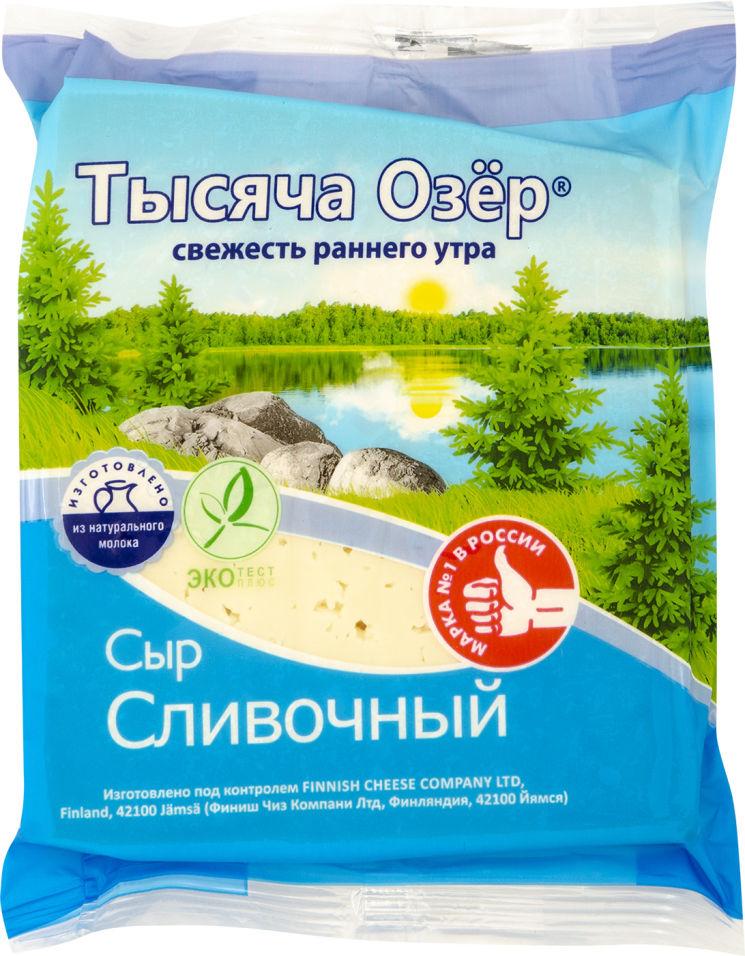 Отзывы о Сыре Тысяча Озер Сливочный 50% 240г