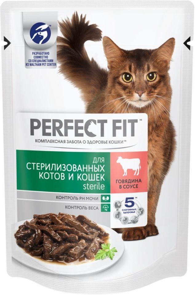 Корм для кошек Perfect Fit Sterile Говядина в соусе 85г
