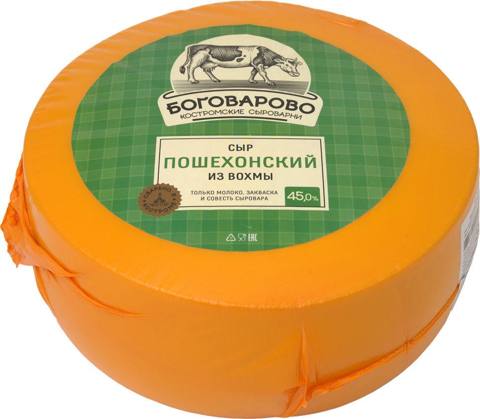 Отзывы о Сыре Боговарово Вохма Пошехонский 45% 0.2-0.4кг