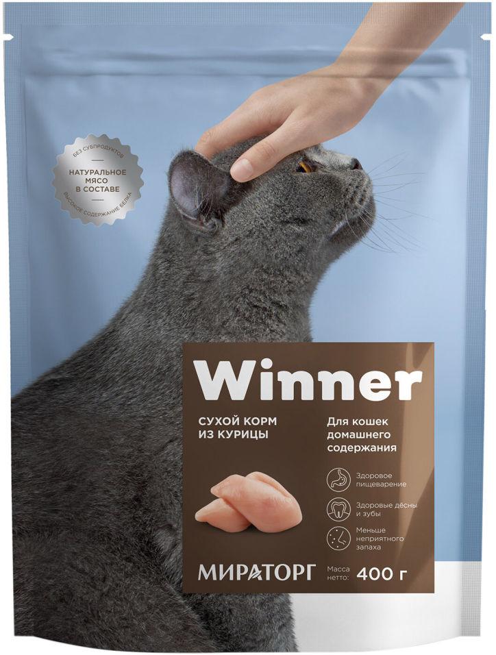 Сухой корм для кошек Winner для домашних кошек из курицы 400г