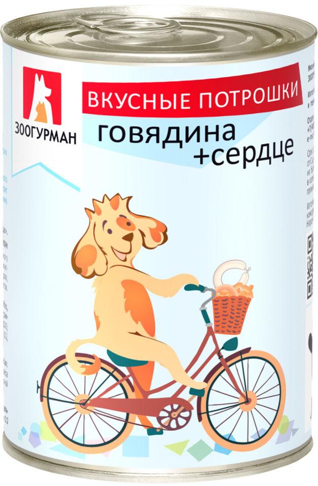 Корм для собак Зоогурман Вкусные потрошки Говядина сердце 750г