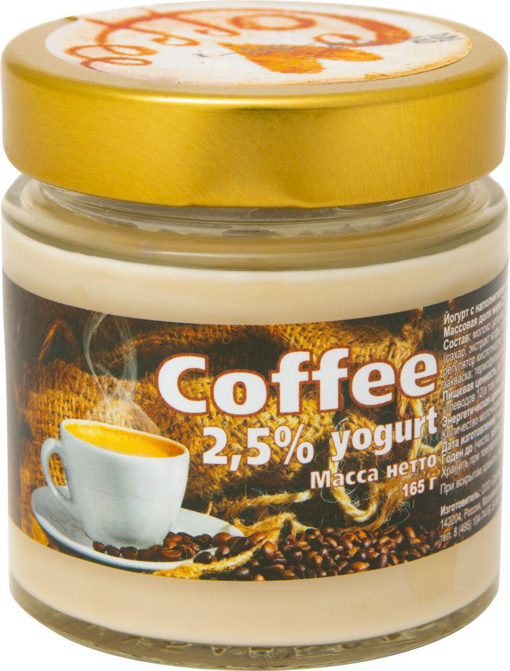 Отзывы о Йогурте Полезные продукты Кофейный термостатный 2.5% 165г