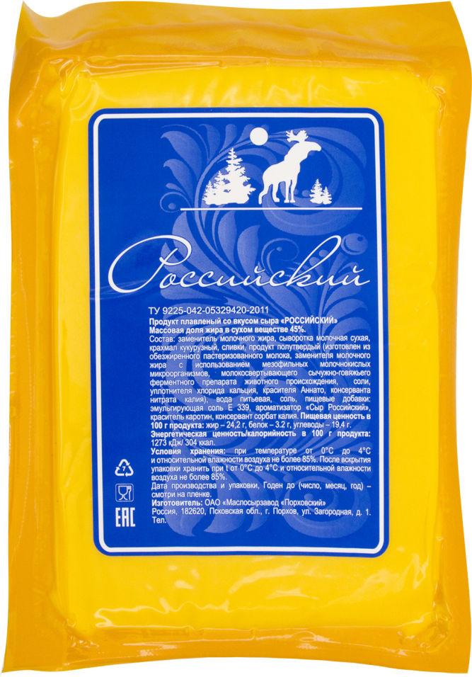 Отзывы о Продукте плавленом Порховском со вкусом сыра Российский 45% 0.1-0.3кг