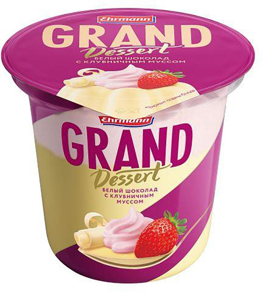 Отзывы о Пудинге молочном Grand Dessert Белом шоколад с клубничным муссом 6% 200г