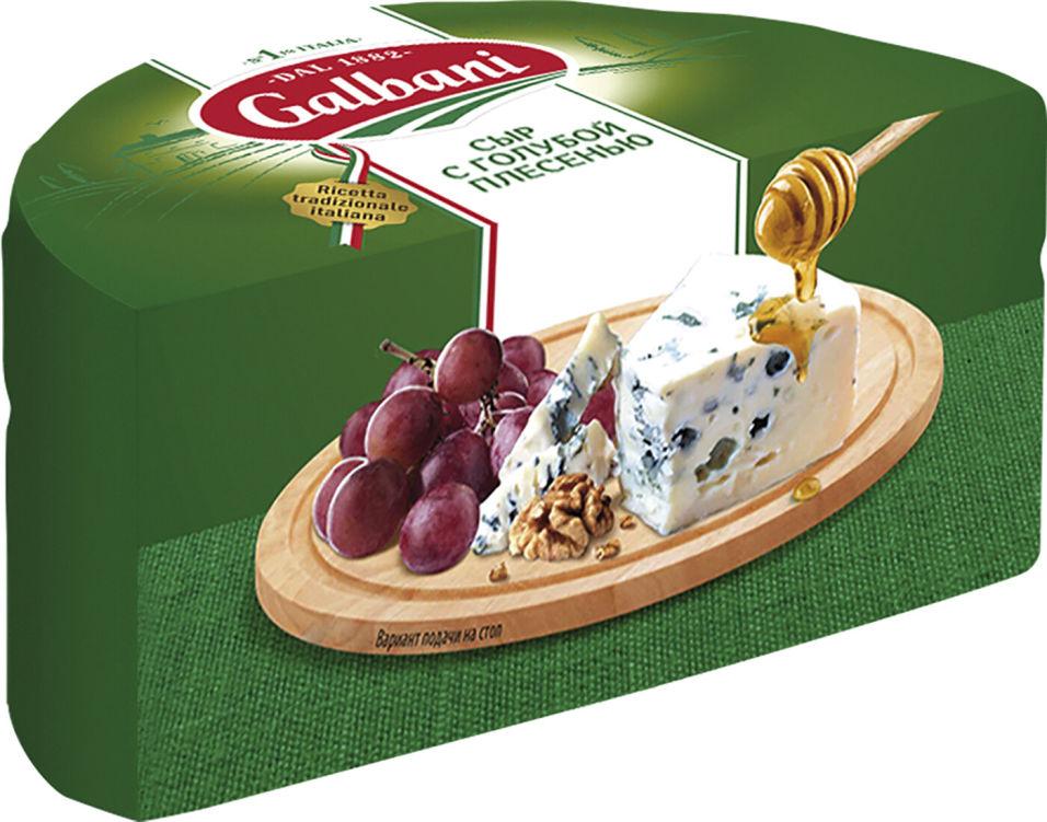 Отзывы о Сыре Galbani Piccante с голубой плесенью 62%