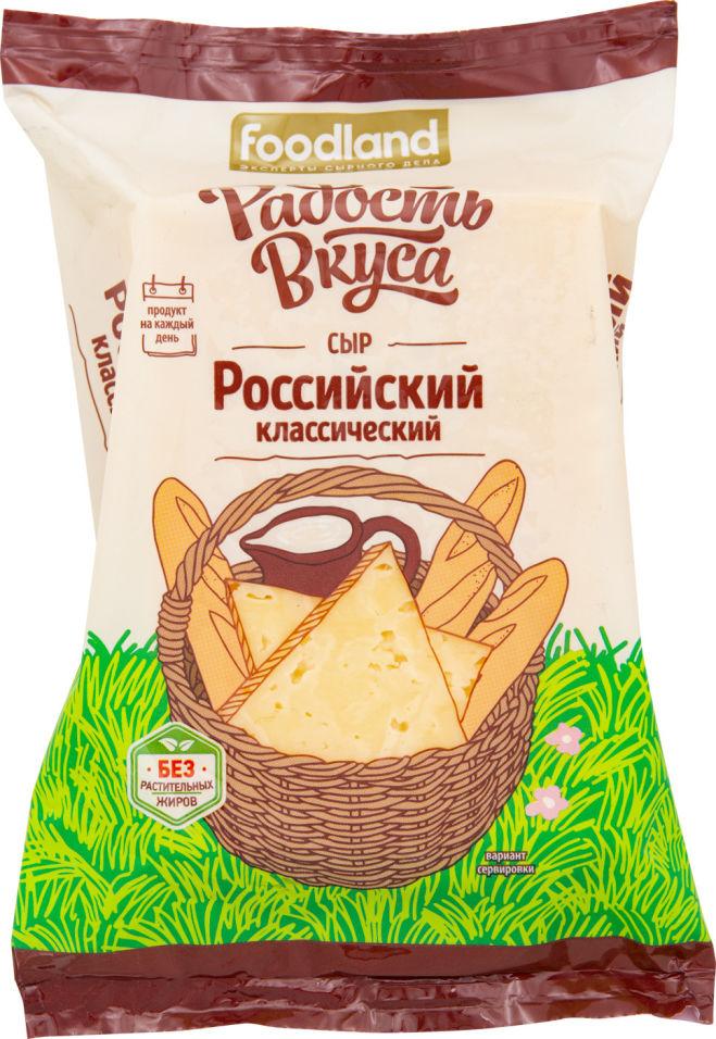 Отзывы о Сыре Радость вкуса Российский классический 45% 200г