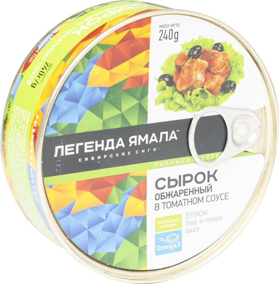 Отзывы о Сырке Легенда Ямала обжаренный в томатном соусе 240г