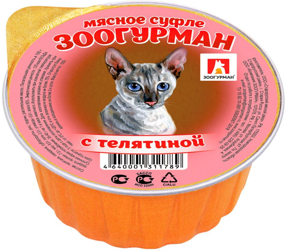Корм для кошек Зоогурман Суфле с Телятиной 100г