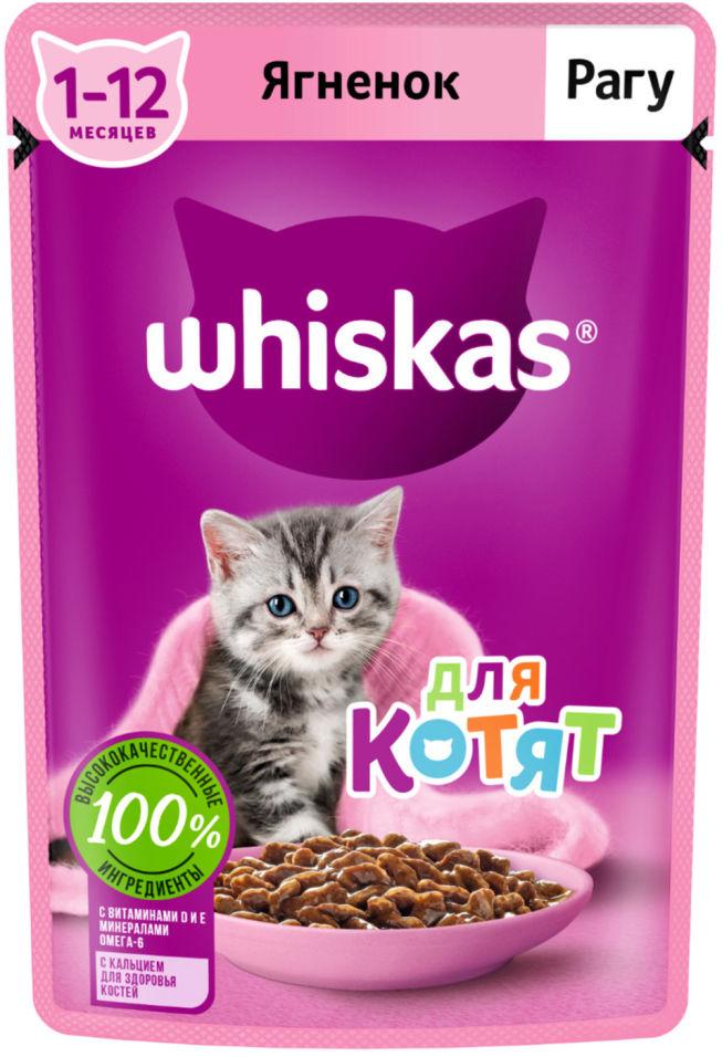 Отзывы о Корме для котят Whiskas рагу с ягненком 75г
