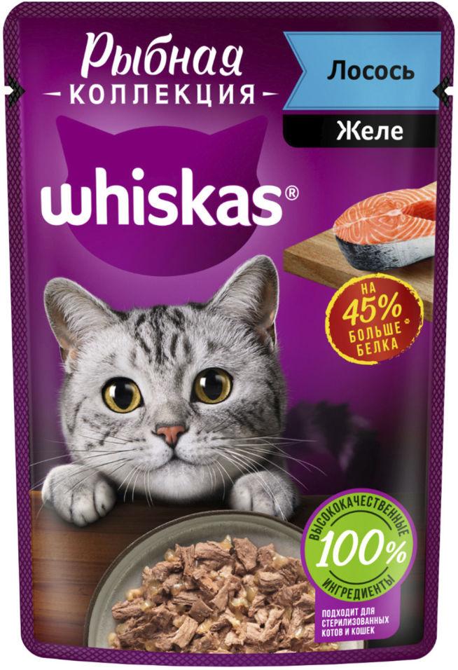Отзывы о Корм для кошек Whiskas Рыбная коллекция желе с лососем 75г